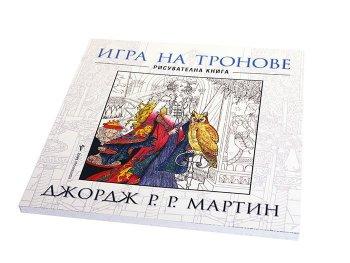 Игра на тронове (рисувателна книга)