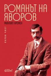 Романът на Яворов Т.1/ мека корица