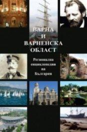 Варна и Варненска област. Регионална енциклопедия на България