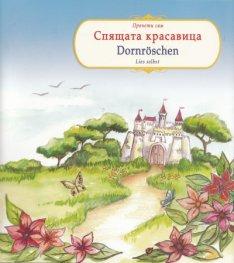 Спящата красавица/ Dornroschen