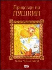 Приказки на Пушкин