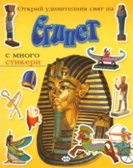 Открий удивителния свят на Египет/ С много стикери