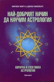 Най - добрият начин да научим астрология Т.6: Хорарна и елективна астрология