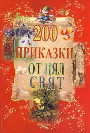200 приказки от цял свят (240 илюстрации)