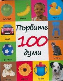 Първите 100 думи