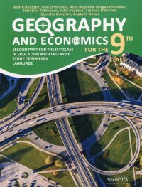 Geography and economics for the 9th class