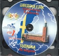 Шведски език CD: Самоучител в диалози