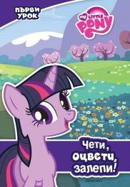 My Little Pony: Първи урок / Чети, оцвети, залепи!