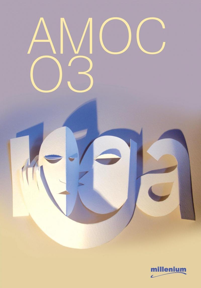 книги амоса оз:
