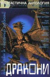 Дракони. Фантастична антология