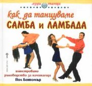 Как да танцуваме самба и ламбада
