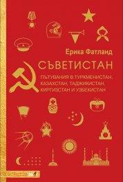 Съветистан. Пътувания в Туркменистан, Казахстан, Таджикистан, Киргизстан и Узбекистан