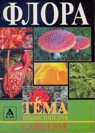 Флора. Тема енциклопедия Larousse
