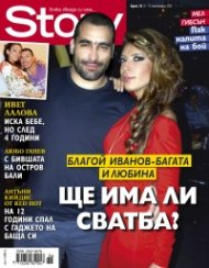 Story; Бр. 36/2012