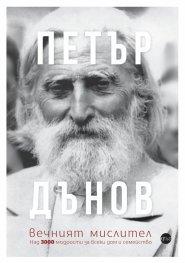 Петър Дънов, вечният мислител. Над 3000 мъдрости за всеки дом и семейство