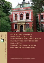 Регионални културни политики за опазване на книжовно-документалното наследство в институциите на паметта - библиотеки, архиви, музеи (Кюстендилски сбо