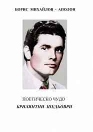 Поетическо чудо - Кн. 5