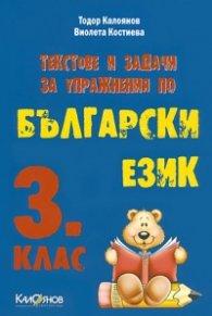*Текстове и задачи за упражнения по български език 3 клас