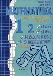 Математика в помощ на първокласника Ч.2: за ИУЧ, за ФУЧ, за работа в клас, за самоподготовка