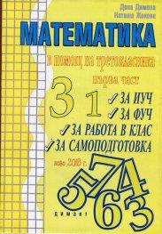 Математика. В помощ на третокласника част.1