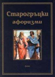 Старогръцки афоризми