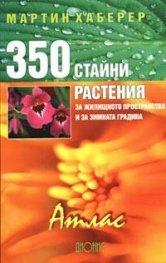 350 стайни растения за жилищното пространство и за зимната градина