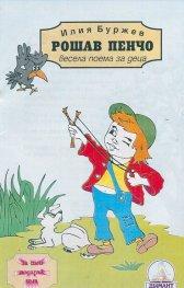 Рошав Пенчо: Весела поема за деца