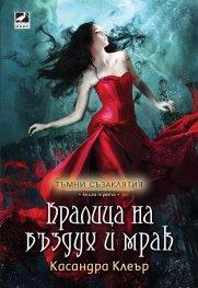 Кралица на въздух и мрак Кн.3 от Тъмни съзаклятия