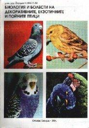 Биология и болести на декоративните, екзотичните и