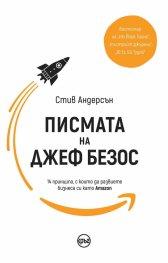 Писмата на Джеф Безос. 14 принципа, с които да развиете бизнеса си като Amazon