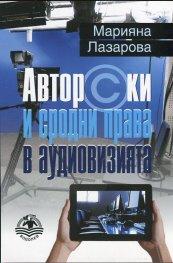 Авторски и сродни права в аудиовизията