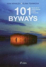 101 Byways. Traveling to Lesser-Known Places in Bulgaria