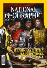 National Geographic 3/2014