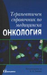 Терапевтичен справочник по медицинска Онкология