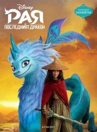 Рая и последният дракон/ Чародейства