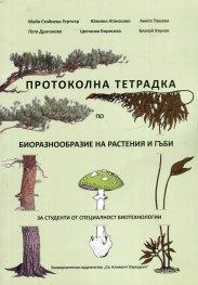 """Протоколна тетрадка по биоразнообразие на растения и гъби за студенти от специалност """"Биотехнологии"""""""