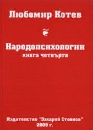 Народопсихологии Кн.4