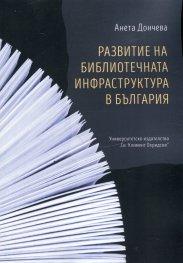 Развитие на библиотечната инфраструктура в България