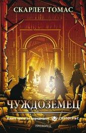 """Чждоземец Кн.3 от поредицата """"Светотръс"""""""