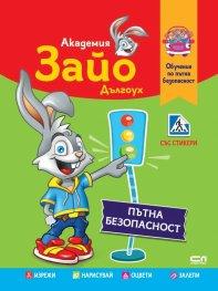 Академия Зайо Дългоух  + стикери (Обучение по пътна безопасност)
