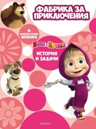 Фабрика за приключения: Маша и Мечока + фантастични лепенки