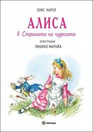 Алиса в страната на чудесата/ твърда корица