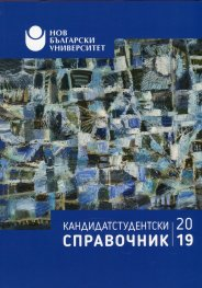 Кандидатстудентски справочник 2019 - Нов български университет