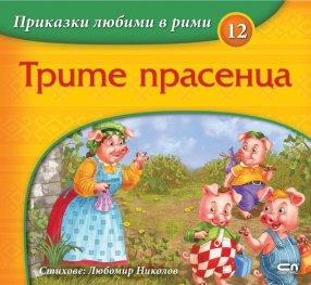 Трите прасенца /Приказки любими в рими