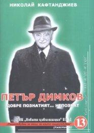 Петър Димков - добре познатият... непознат