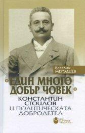 Един много добър човек - Константин Стоилов и политическата добродетел/ твърда корица