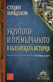 Укритото и премълчаното в българската история Ч.1