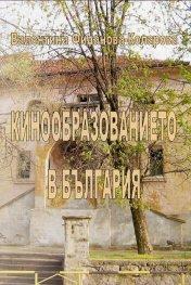 Кинообразованието в България