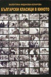 Български класици в киното