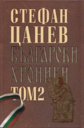 Български хроники Т.2 (Окончателна редакция)